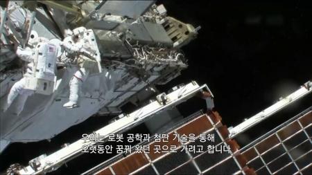 다큐 컬렉션 우주 1회 우주에서 지구까지 - 달로의 귀환
