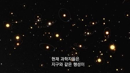 다큐 컬렉션 우주 5회 외계행성 - 우주의 끝