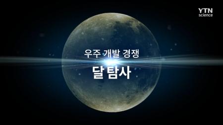 다큐 컬렉션 우주_우주 개발 경쟁 달 탐사