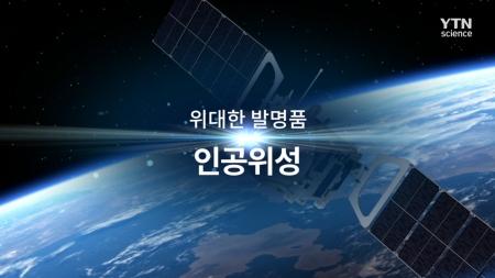 다큐 컬렉션 우주_위대한 발명품 인공위성