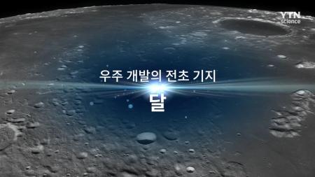 다큐 컬렉션 우주_우주 개발의 전초 기지 달