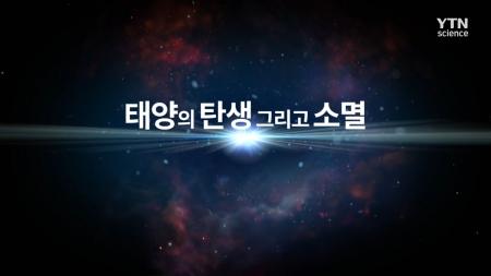 다큐 컬렉션 우주_태양의 탄생 그리고 소멸