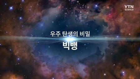 다큐 컬렉션 우주_우주 탄생의 비밀 빅뱅