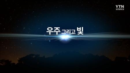 다큐 컬렉션 우주_우주 그리고 빛