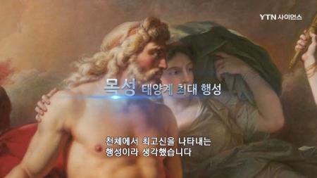 다큐 컬렉션 우주_목성 태양계 최대 행성