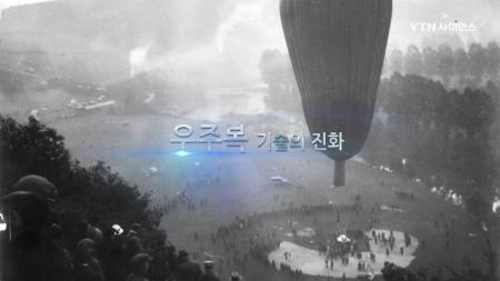 다큐 컬렉션 우주_우주복 기술의 진화