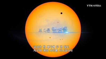 다큐 컬렉션 우주_또 다른 행성들