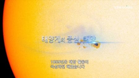 다큐 컬렉션 우주_태양계의 중심 태양