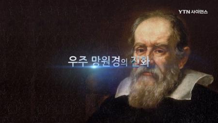 다큐 컬렉션 우주_우주 망원경의 진화