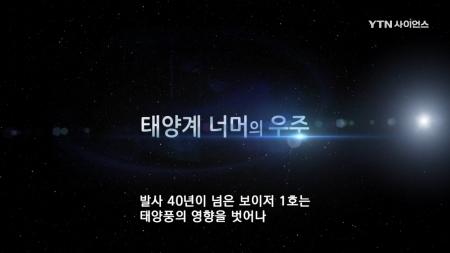 다큐 컬렉션 우주_태양계 너머의 우주