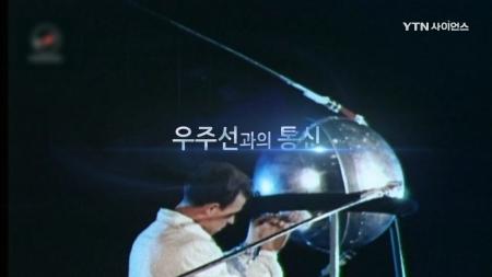 다큐 컬렉션 우주_우주선과의 통신