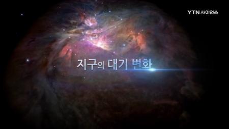 다큐 컬렉션 우주_지구의 대기 변화