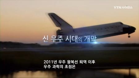 다큐 컬렉션 우주_신 우주 시대의 개막