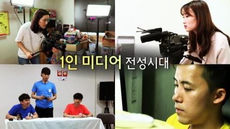 '1인 미디어 전성시대'