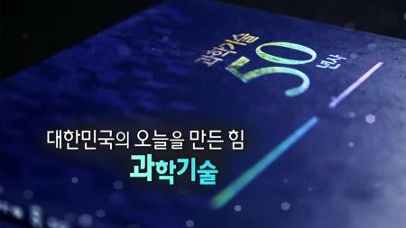 과학기술 50년사 1부 - 대한민국의 오늘의 만든 힘, 과학기술