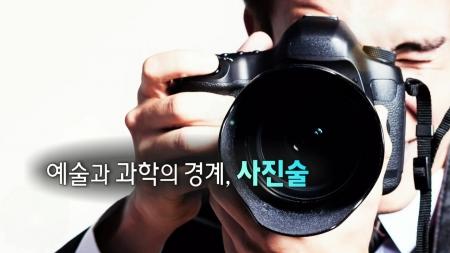 예술과 과학의 경계, 사진술
