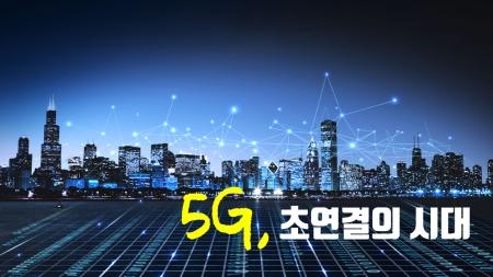 5G, 초연결의 시대