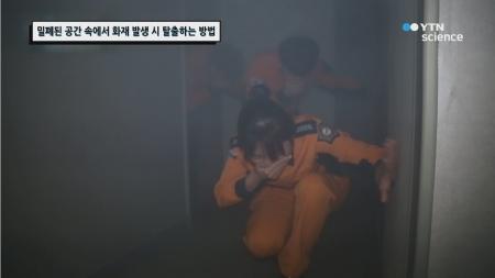 밀폐된 공간 속에서 화재 발생 시 탈출하는 방법