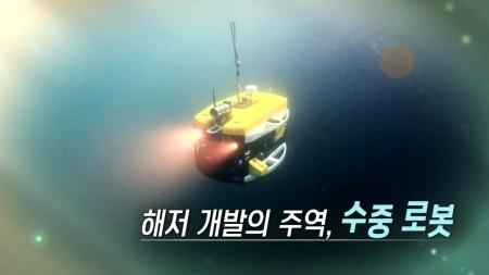 해저개발의 주역, 수중로봇