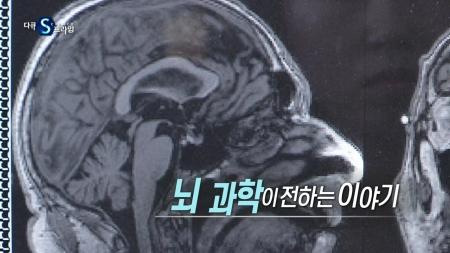 뇌 과학이 전하는 이야기