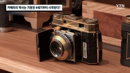 카메라의 역사는 기원전 4세기부터 시작된다?