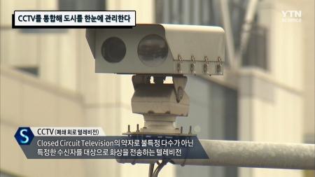 CCTV를 통합해 도시를 한눈에 관리한다