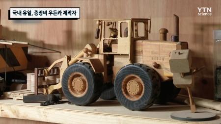 국내 유일, 중장비 우든카 제작자