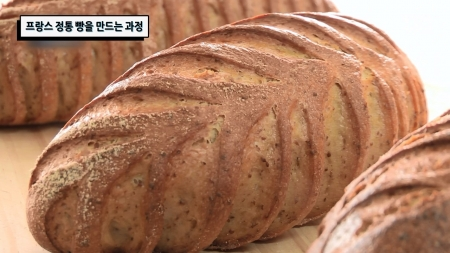 프랑스 정통 빵을 만드는 과정