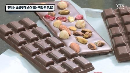맛있는 초콜릿에 숨어있는 비밀