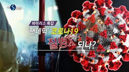 '팬데믹' 코로나19, 질병X 되나?