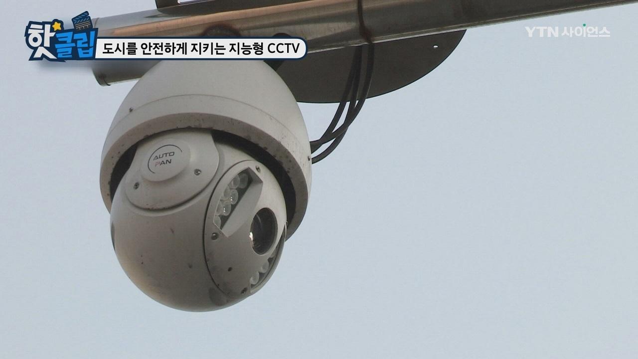 도시를 안전하게 지키는 지능형 CCTV