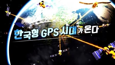한국형 GPS가 온다