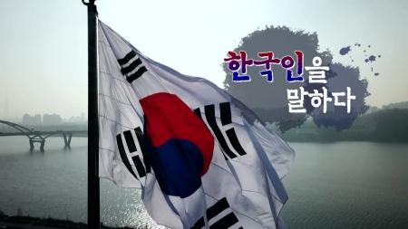 한국인을 말하다