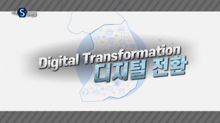 [디지털 트랜스포메이션] 2부 기업의 생존전략 키워드