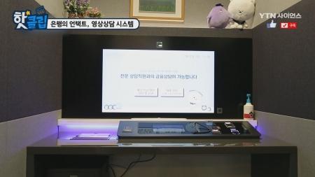 은행의 언택트, 영상상담 시스템