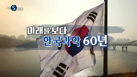 미래를 보다, 한국과학 60년