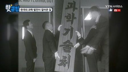 한국의 과학 발전이 걸어온 길