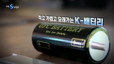 작고, 가볍고, 오래가는 K-배터리