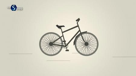 시대를 이끄는 자전거의 힘