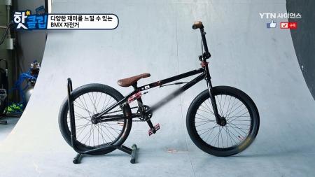 다양한 재미를 느낄 수 있는 BMX 자전거