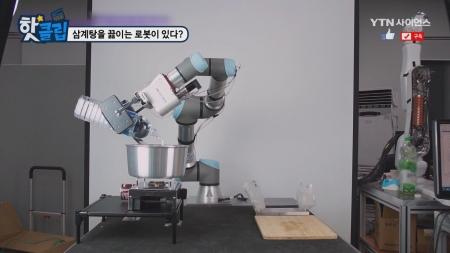 삼계탕을 끓이는 로봇이 있다?