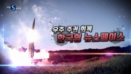 우주 주권 회복, 한국형 뉴스페이스