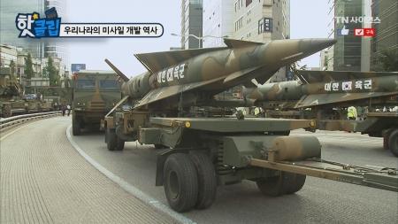 우리나라의 미사일 개발 역사