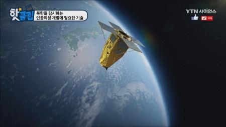 북한을 감시하는 인공위성 개발에 필요한 기술