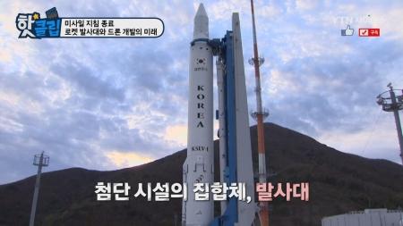 미사일 지침 종료, 로켓 발사대와 드론 개발의 미래