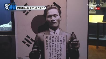 윤봉길 의사의 폭탄, 그 원리는?