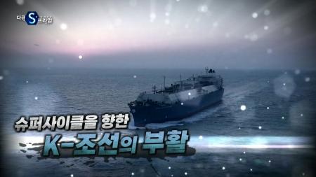 슈퍼사이클을 향한 K-조선의 부활