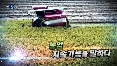 농업, 지속가능을 말하다