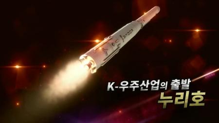 K-우주산업의 출발, 누리호