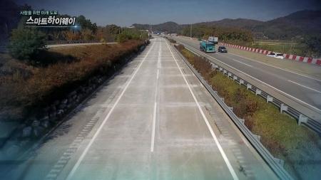 사람을 위한 미래 도로, 스마트하이웨이